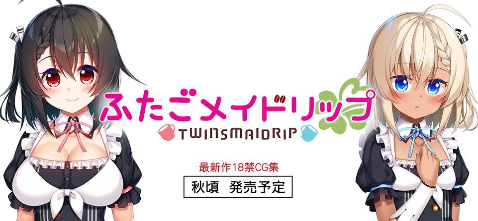 双子メイドスライド01.jpg
