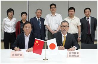 本NPOは、中国上海市商務委員会所属上海国際経済技術合作協会と国際人材開発協力事業協定書を締結しました