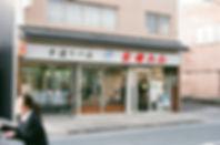innmylife__天竜ハム外観.JPG