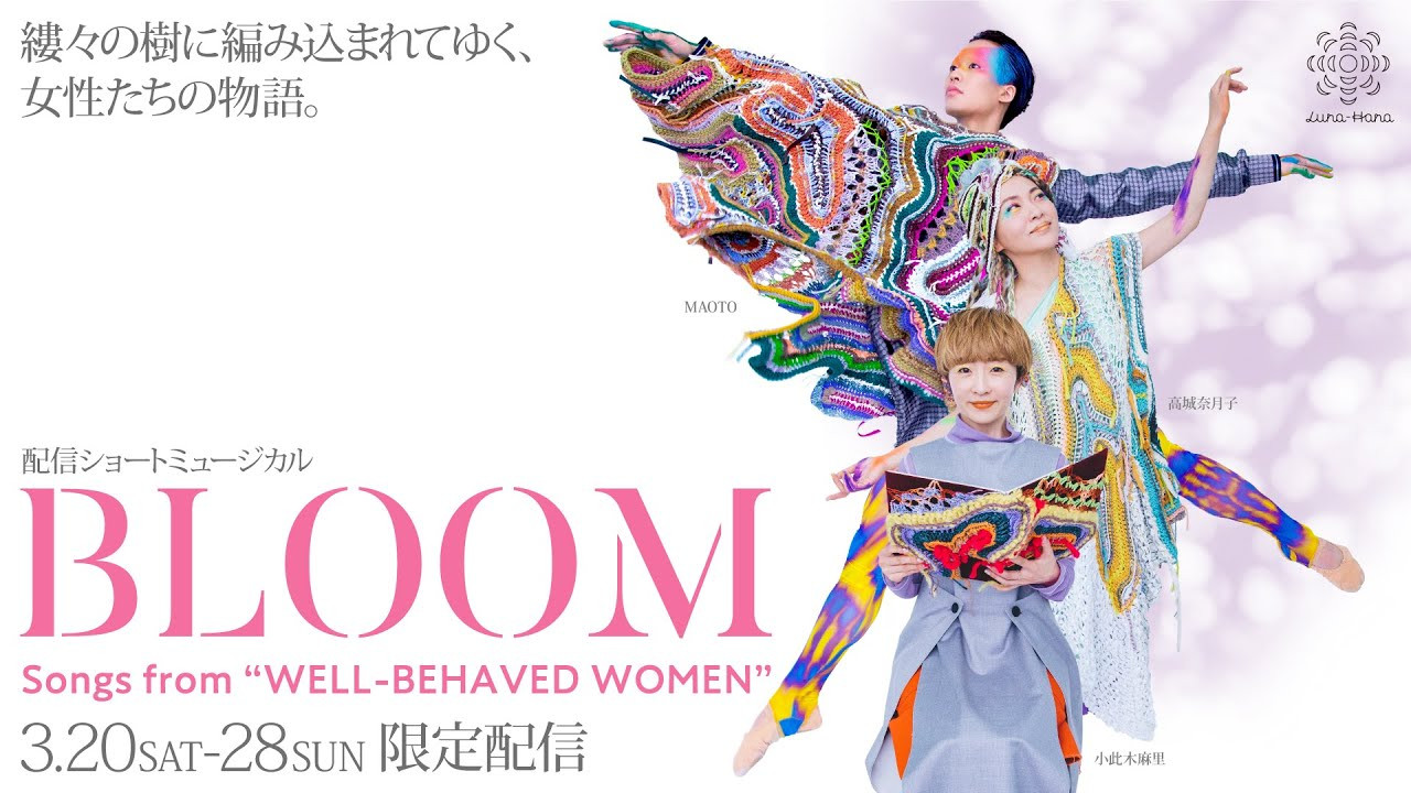 BLOOM-SONGS FROM WELL-BEHAVED WOMEN