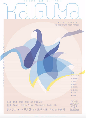 KAGUYA巻き込み型ミュージカル.png