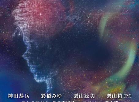 渋谷真紀子:2019ミュージカル(学校・新作・渋谷文化村通りで!)