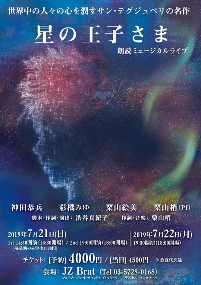 朗読ミュージカル「星の王子さま」.jpg