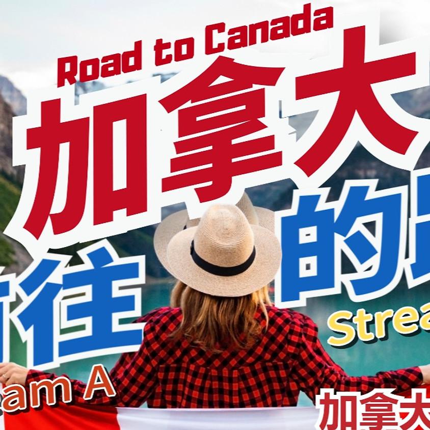 前往加拿大的路——Stream A Stream B 移民講座