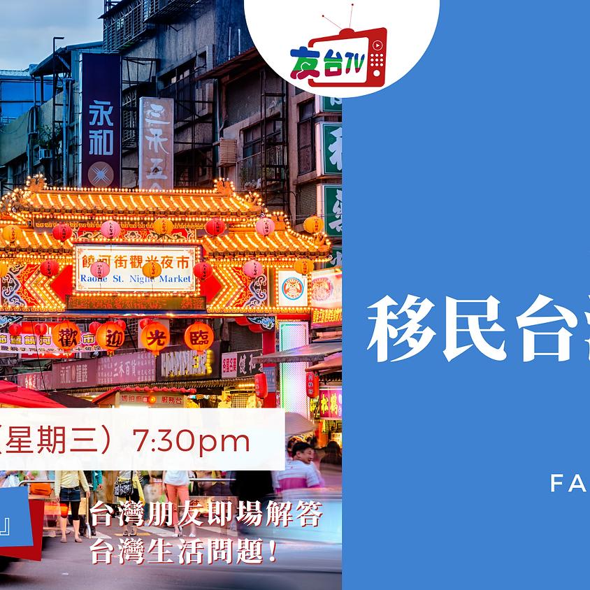 移民台灣生活Tips