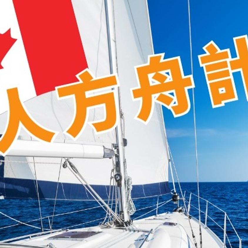 【加拿大救生艇立即起航】港人方舟計劃-  3年開放工簽攻略