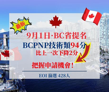 BCPNP 9月1日又EOI篩選啦