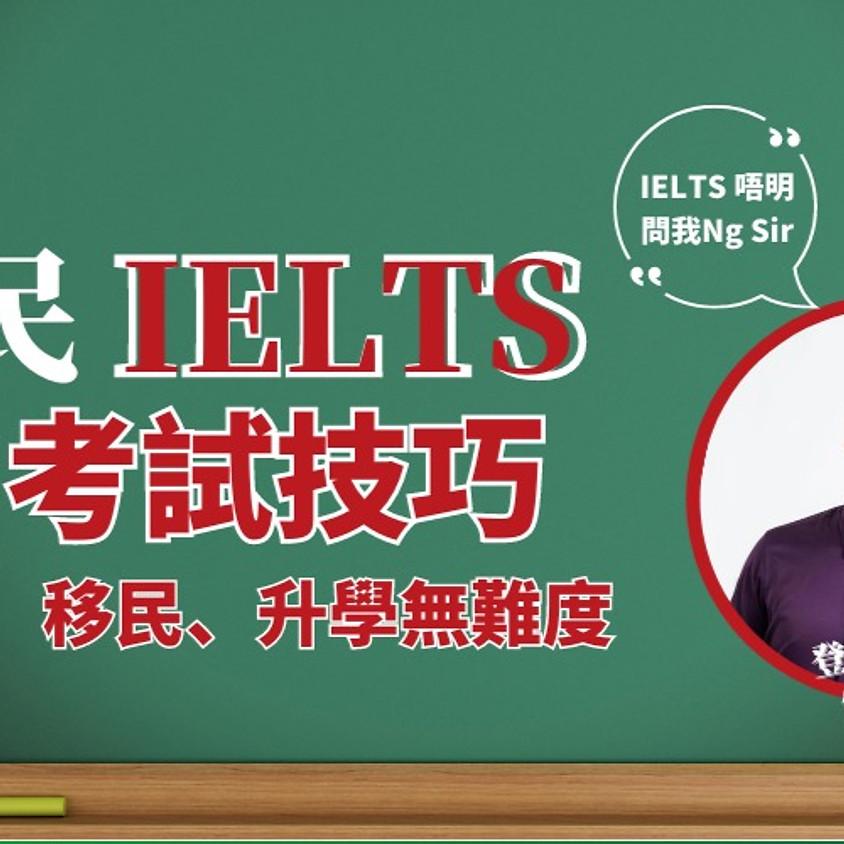 友台TV 「移民講呢啲」第二十五集 【移民 IELTS 考試技巧】