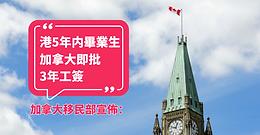 【移民突發消息】加拿大移民部宣佈:2月8號起香港大專以上學歷畢業5年內可申請最多3年加拿大工作簽證!另有兩個移民捷徑即將公佈!!