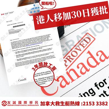 【友誠成功案例】加拿大救生艇 —— 開放工簽30日獲批啦!