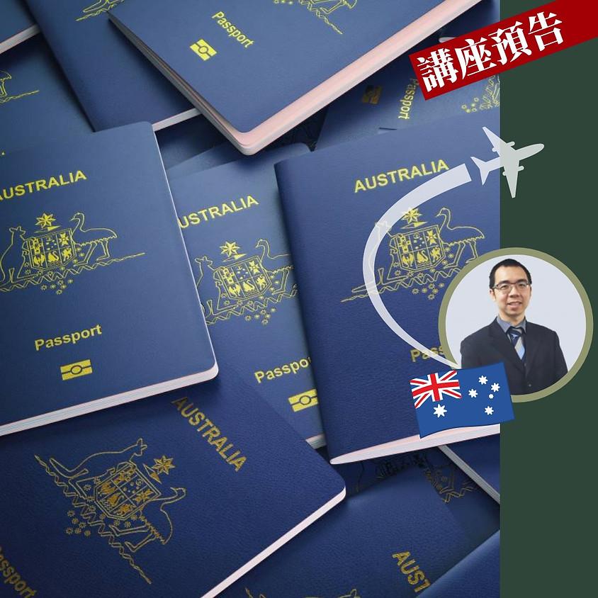 澳洲新政   360° 全面解释 港人澳洲新出路!?
