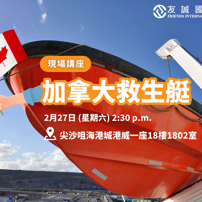 2021 現場講座【加拿大救生艇-港人方舟計劃】