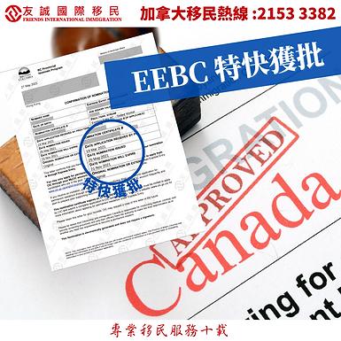 【友誠成功案例】加拿大EEBC —— 特快獲批!