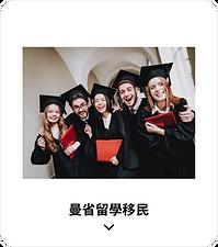 曼省留學移民.png