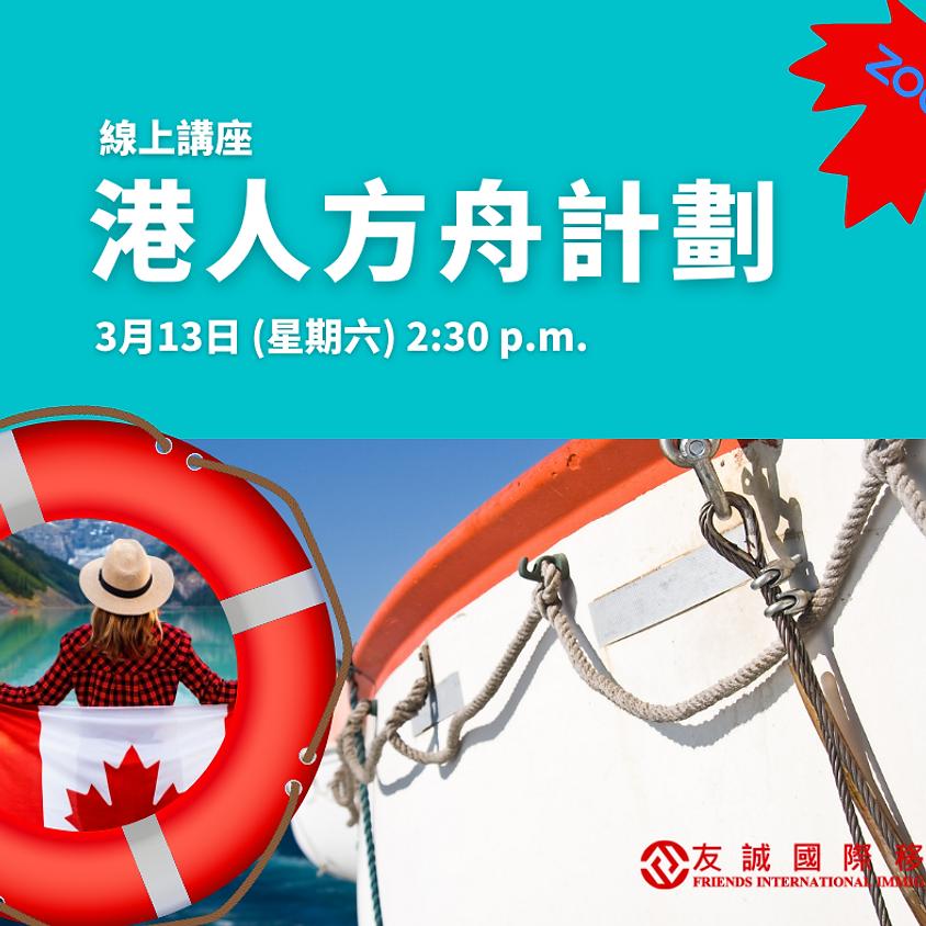 2021【萬人期待加拿大救生艇-港人方舟計劃】