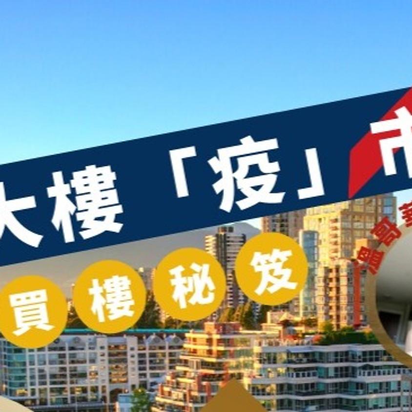 加拿大樓「疫」市上升 溫哥華專家教你買樓秘笈