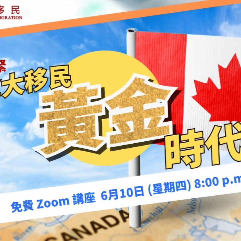 【如何捉緊加拿大移民的黃金時代】免費Zoom講座