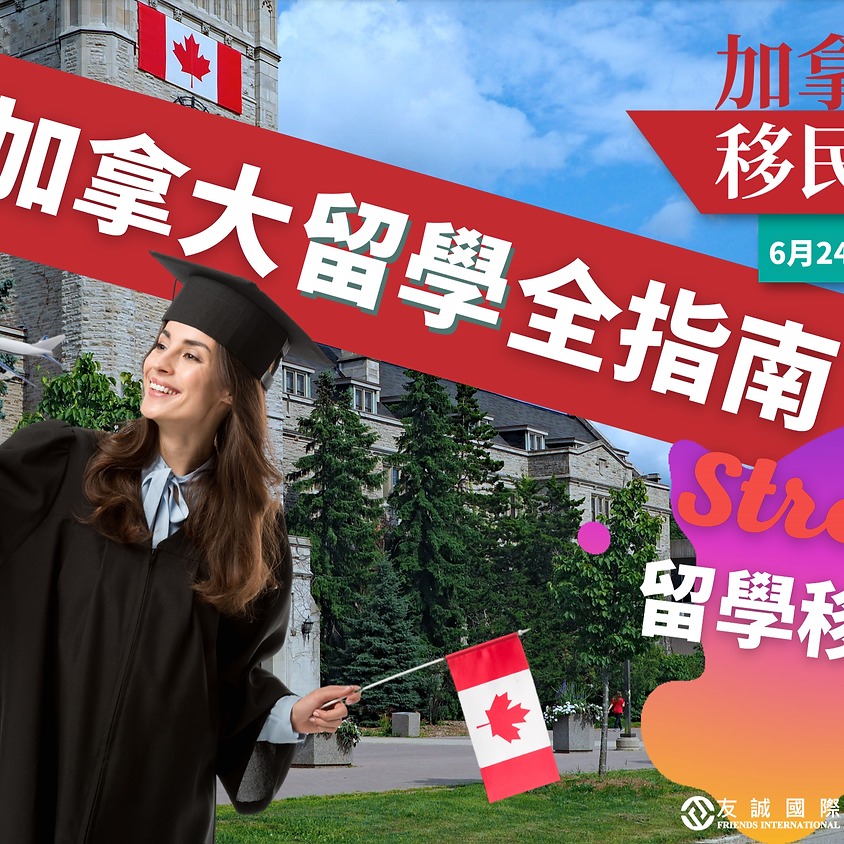 2021 加拿大留學全指南 Stream A 留學移民計劃