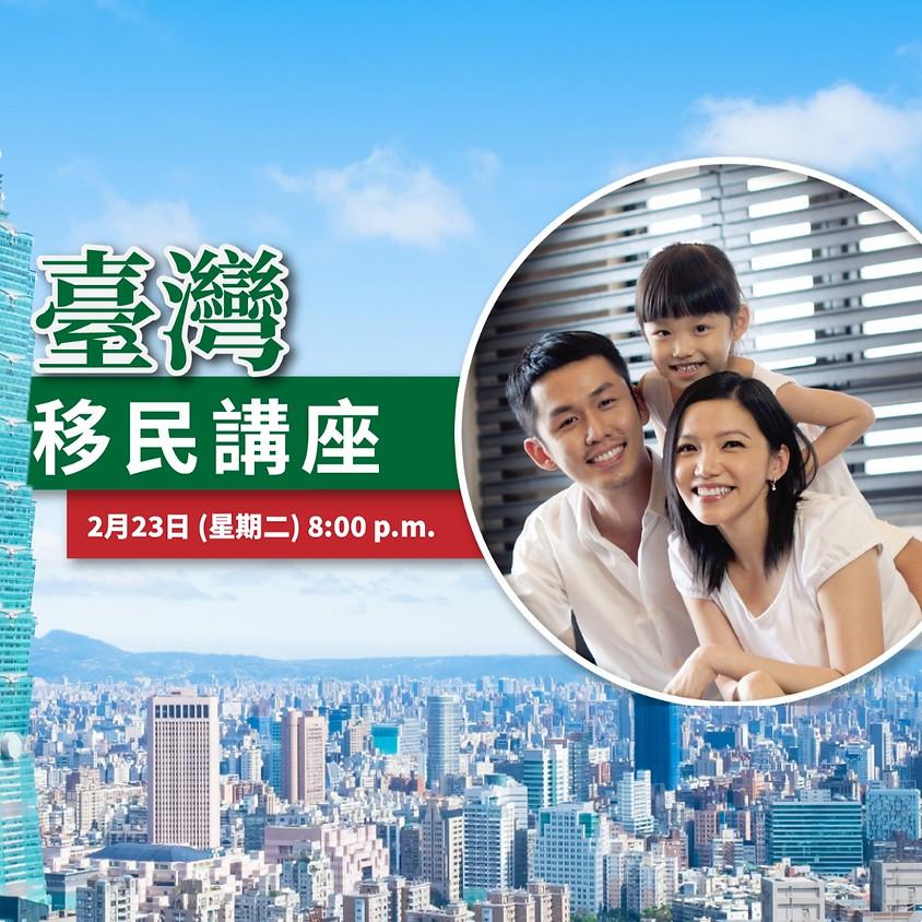 台灣投資移民講座