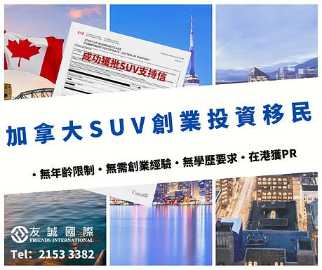 加拿大聯邦創業投資移民計劃 SUV Start Up Visa