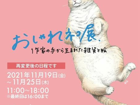 おしゃれネコ展(日程再変更)