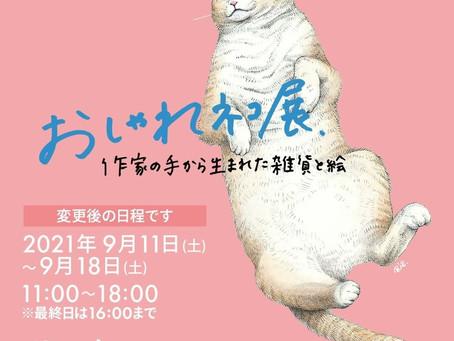 おしゃれネコ展(日程変更)