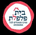 לוגו בית פלפלת