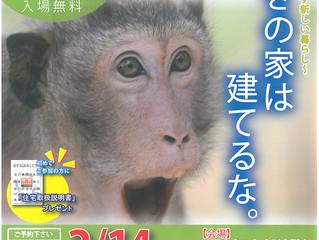 2月14日 14時~17時 ものさし下野塾開催