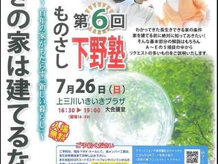 ものさし下野塾 7月26日(日)開講!