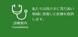 アイコン(診療案内A)