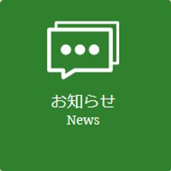 アイコン(お知らせA)
