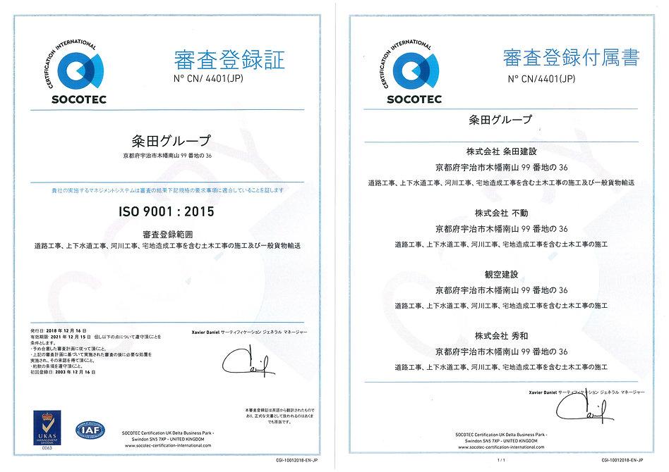 ISO2020.jpg