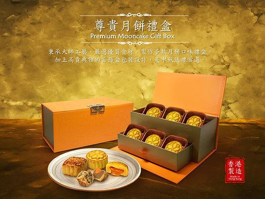 Premium Gift Box Cover.JPG