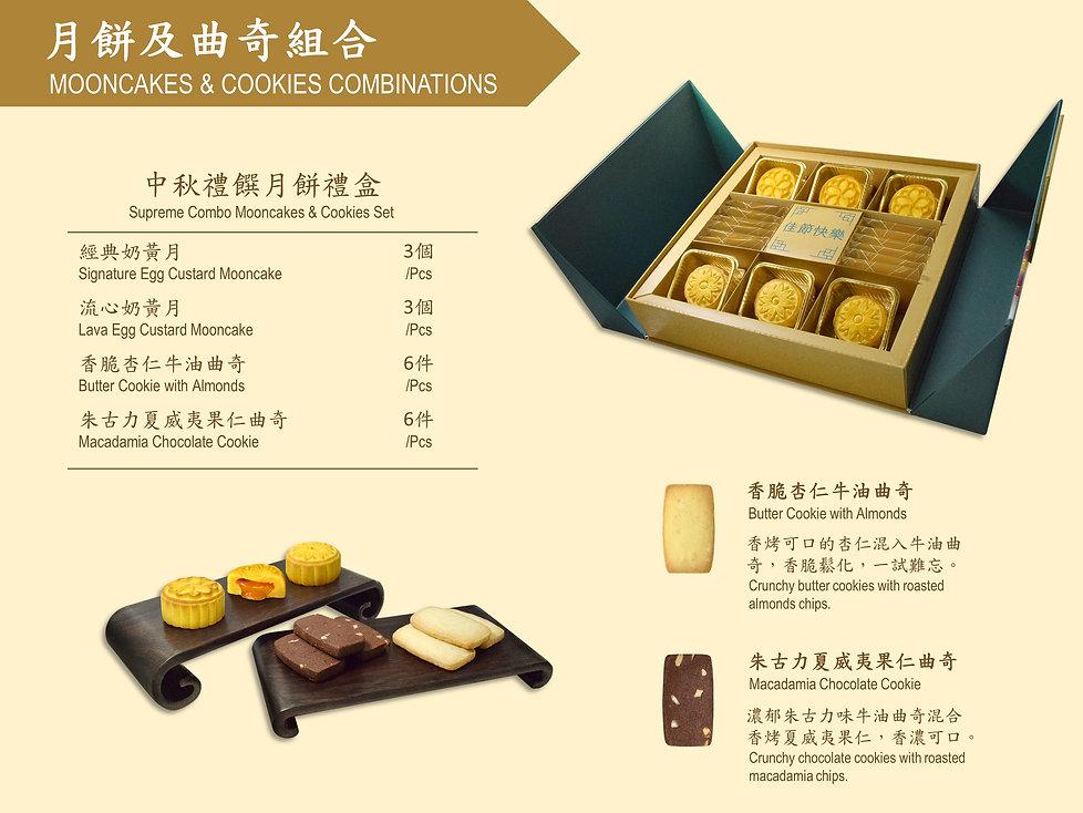 Combo Gift Box Combination.JPG