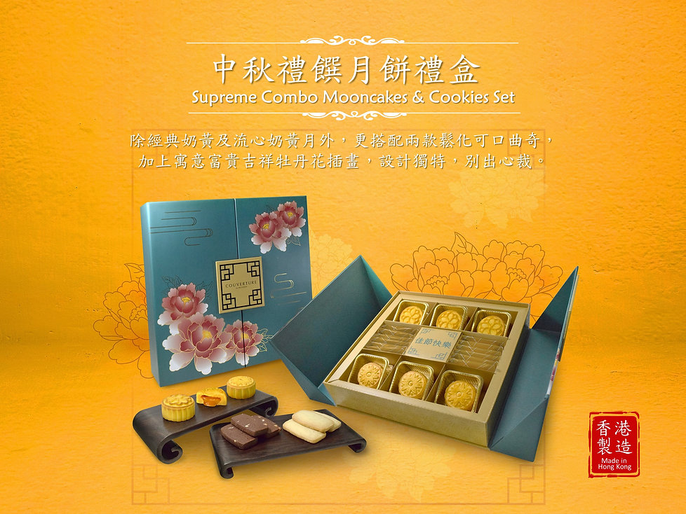 Combo Gift Box Cover.JPG