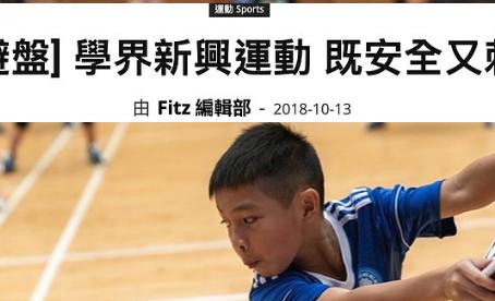Fitz媒體報導躲避盤交流賽(2018-10-13)