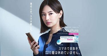 ワンデーピュア ビューサポート シード 北川景子 蒲田.jpg