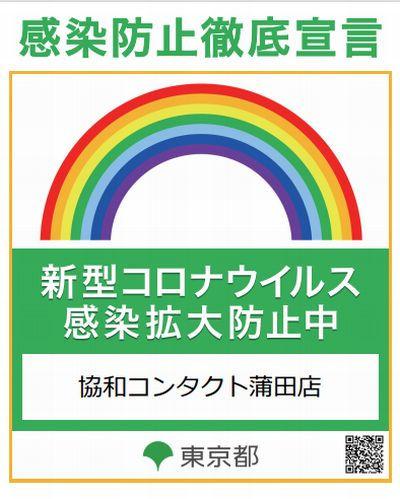 感染防止徹底宣言 東京都 ステッカー.jpg