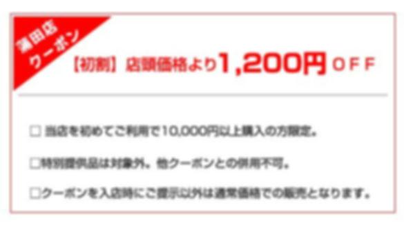 協和コンタクト蒲田店 割引クーポン.jpg