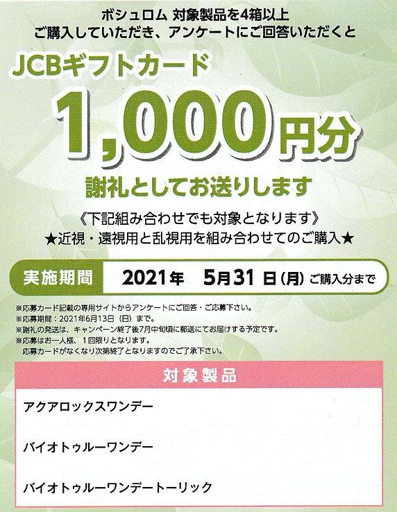 IMG_20210308_0001.jpg