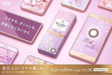 アイコフレワンデー ビューサポート シード カラコン 蒲田.jpg