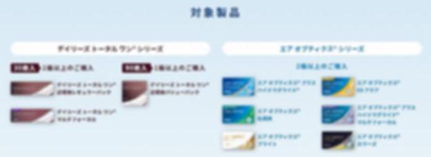 アルコン コンタクトレンズ 蒲田.jpg