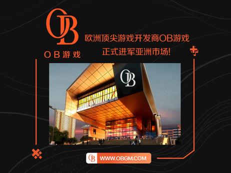 OB游戏进军亚洲市场,欧亚文化的碰撞和交流