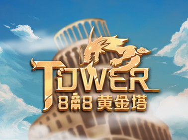 888 Tower