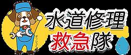 水道修理救急隊ロゴ
