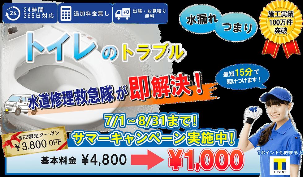 トイレの【サマーキャンペーン】.png
