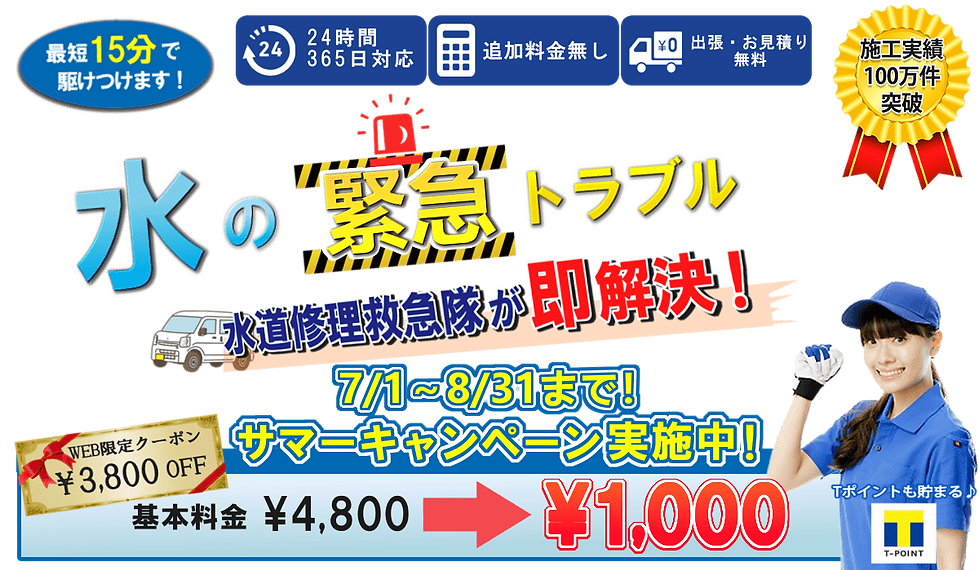水の【サマーキャンペーン】.png