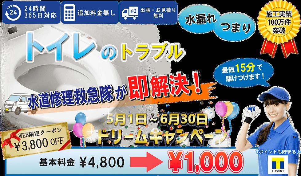 トイレの【ドリームキャンペーン】 .png