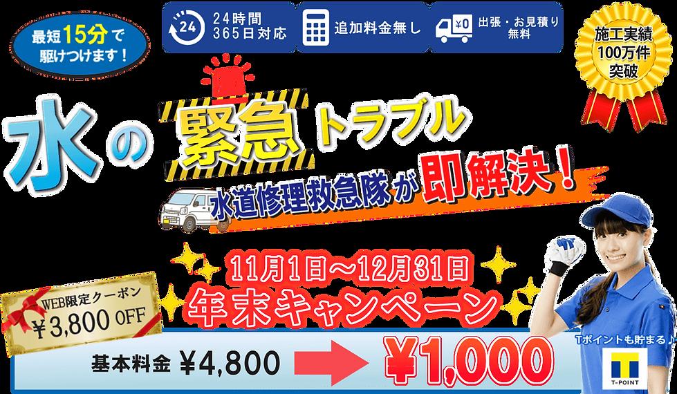 水の【年末キャンペーン】.png