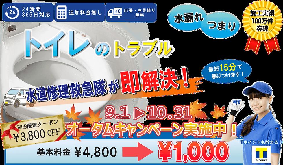 トイレの【オータムキャンペーン】.png